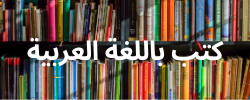 books in arabic. كتب باللغة العربية